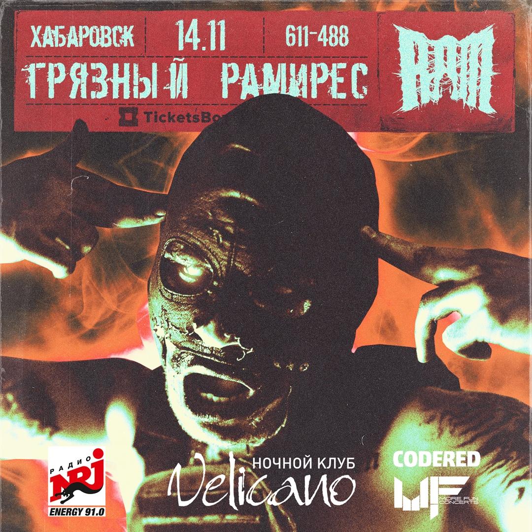 Афиша Хабаровск Грязный Рамирес (RAM) / Хабаровск / 14.11.19