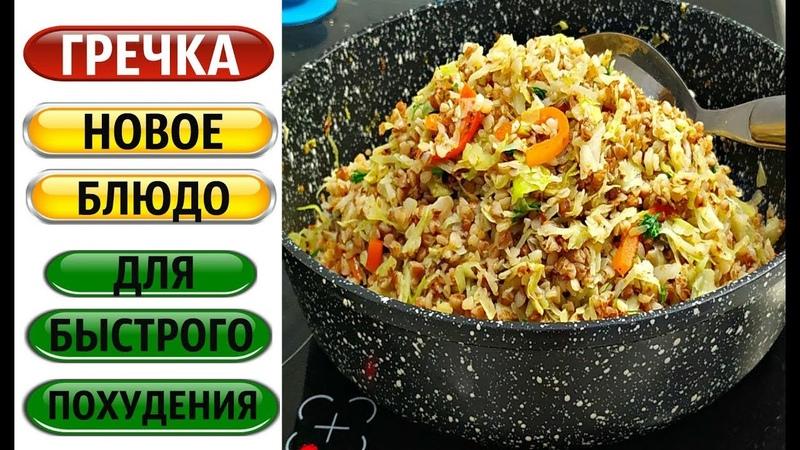 ГРЕЧКА новый вариант блюда ДЛЯ БЫСТРОГО ПОХУДЕНИЯ на весь день