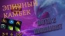 Dota 2 Morphling Titan player НЕРЕАЛЬНЫЙ КАМБЕК ПРОТИВ ДВУХ 25 ЛВЛОВ ДОТА ПЛЮС ПОТ