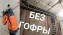 Как сделать электрику в квартире без гофры   Крепеж Spit Cable Bow и Clipelec   Toua   Электромонтаж
