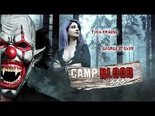 Кровавый лагерь 666 / camp blood 666 (2016, сша, ужасы)