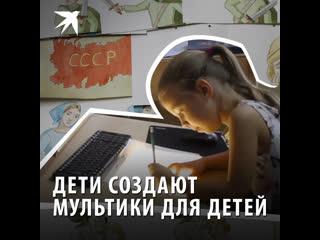 Дети создают мультики для детей