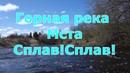 Река горная Мста в мае и июне Боровичские пороги Сплав Сплав
