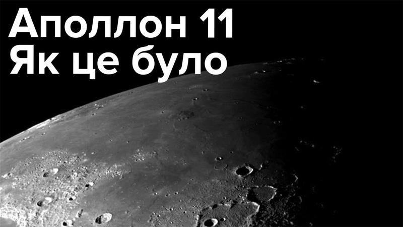 Аполлон 11. Як це було.