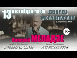 Валерий Меладзе 13 октября 2019/ Череповец