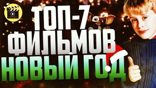 ТОП-7 Лучших Новогодних Фильмов ДЛЯ ВСЕЙ СЕМЬИ! Лучшие Новогодние Фильмы