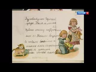 Мир детства в открытке Серебряного века. Открытое письмо