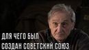 Для чего был создан Советский Союз СоветскийСоюз Ельцин историческийматериализм
