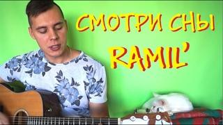 RAMIL' - СМОТРИ СНЫ НА ГИТАРЕ