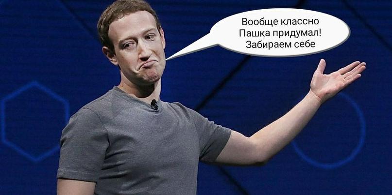 Дуров vs Цукерберг, изображение №5