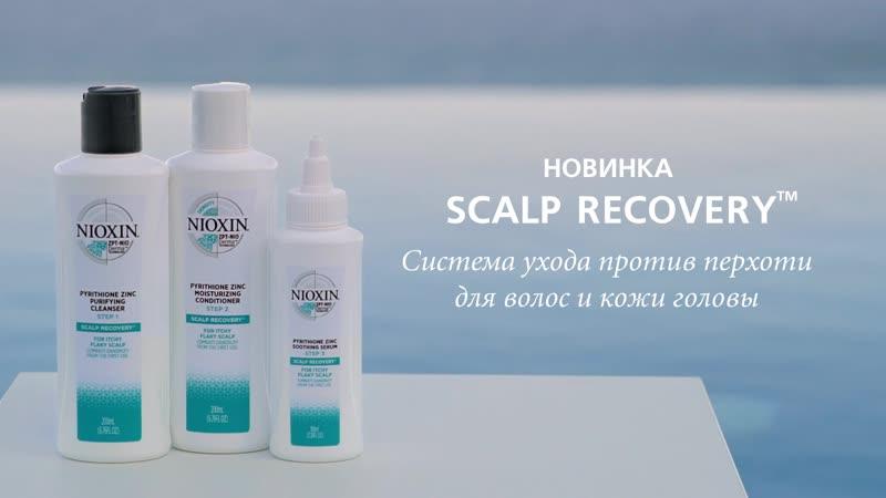 Удар по перхоти SCALP RECOVERY от NIOXIN