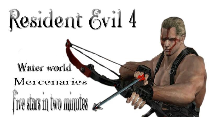 Resident Evil 4Mercenaries maximum speed runПять звезд за две минутыВодный мирДжек Краузер.