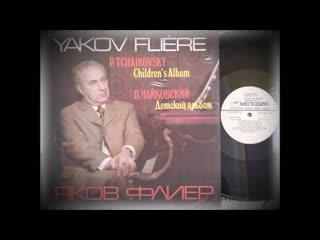 Яков Флиер - П. Чайковский  Детский альбом, соч. 39 (Мелодия - СМ 03999-4000) -