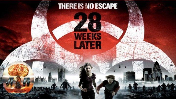 💀 28 недель спустя 28 Weeks Later 2007