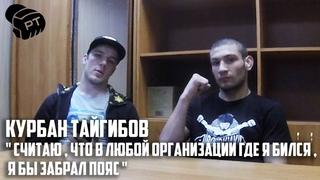 """Курбан Тайгибов """" Считаю , что в любой организации где я бился , я бы забрал пояс """""""
