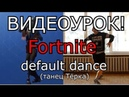 Танцы Fortnite ВИДЕОУРОКИ Танец Тёрка default dance обучение танцам фортнайт 1