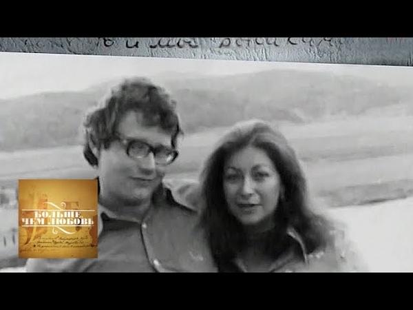 Александр Журбин и Ирина Гинзбург. Мелодия на два голоса. Больше, чем любовь