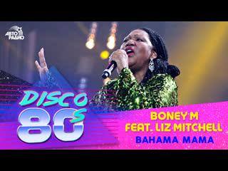 🅰️ boney m. feat. liz mitchell - bahama mama (дискотека 80-х 2013)