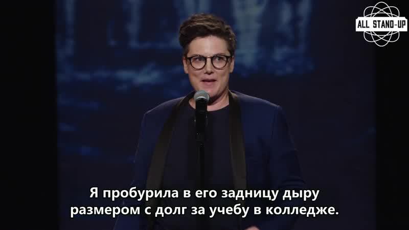 Hannah Gadsby_ Nanette _ Ханна Гэдсби_ Нанэтт (2018) [AllStandUp _ Субтитры]