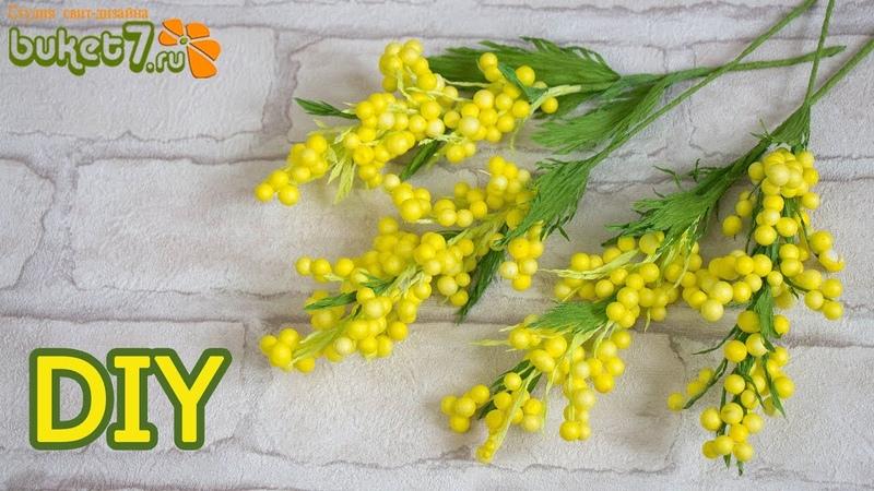 Простой способ ☆ Цветок мимоза своими руками ☆ Mimosa do it yourself ☆ Craft tutorial