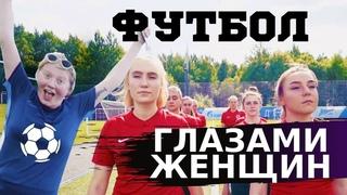 Женский футбол. Серьёзный спорт или развлечение / Луи Вагон
