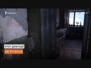 Жители сами спасают свой дом от разрушения   Сибирь.Реалии