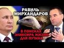 Бессмертный в Кремле ЗАУГЛОМ ПУТИН Аллоплант МУЛДАШЕВ УГЛАНОВ