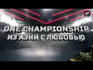 One championship. из азии с любовью
