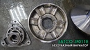 Поломка конуса вариатора Jatco JF011E