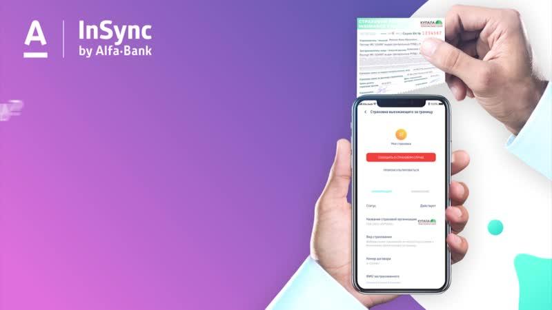Оформите онлайн страховку в InSync