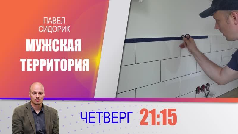 Ремонт с Павлом Сидориком 14 11 2019 в 21 15 на Светлом ТВ