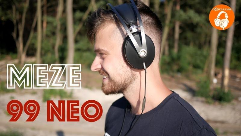 Обзор Meze 99 Neo | Качественные наушники 🎧 Стильно, модно, молодёжно!