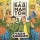 Чаян Фамали - Приют feat. CVPELLV