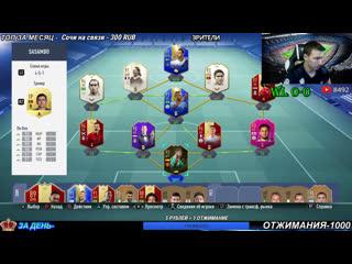 НАГРАДЫ ЗА WL + САМА WL! FIFA 19 PS 4