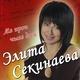 Элита Секинаева - Забери меня с собой
