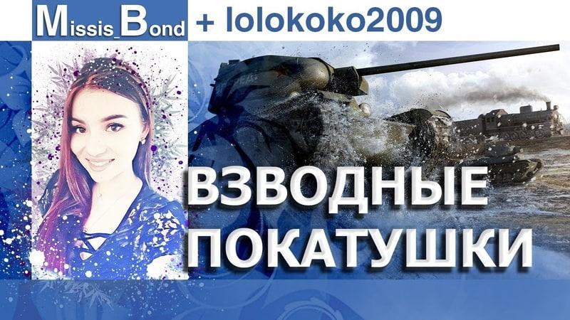 Gold Челлендж шоу вместе с Василием Пустоваровым)