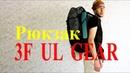 Легкоходный Рюкзак 3F UL Gear 40 16 L