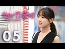 【Eng/Indo Sub】当她恋爱时 05 Fall in love Ep05