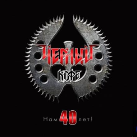 Чёрный Кофе - Нам 40 лет!
