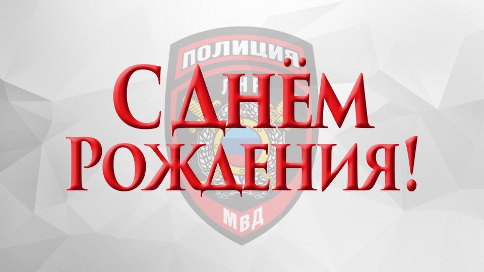 Поздравляем с Днём рождения Надаенко В.С.