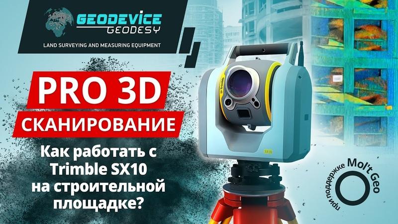 Видео от партнера MOL'T Geo по работе с Trimble SX10 Инспекция Строительный контроль