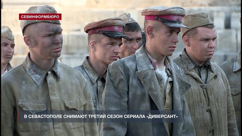 Эксклюзив В Севастополе снимают третий сезон сериала «Диверсант»
