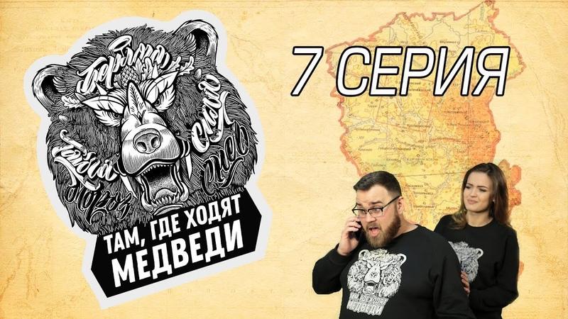 Там где ходят медведи Кемерово и Новокузнецк Северная и южная столицы Кузбасса 7 серия