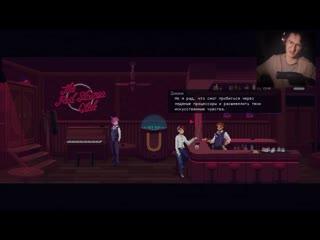 Пора кое-кого споить ( ͡° ͜ʖ ͡°) - The Red Strings Club - Прохождение #2