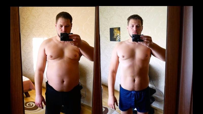 Похудеть Парню За 2 Месяца. Похудение для мужчин за месяц