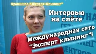 """Клининг обучение. Интервью на слёте. Международная сеть """"Эксперт-клининг""""! Алматы."""