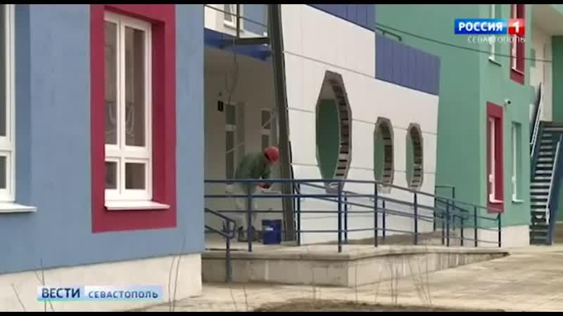 На Северной стороне Севастополя в марте откроется новый детский сад смотреть онлайн без регистрации