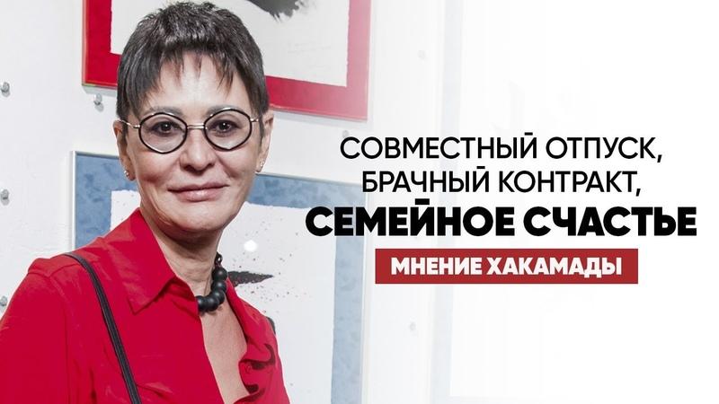 Ирина Хакамада совместный отпуск брачный контракт и семейное счастье