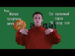 Easy Tatar: Сез кулланмый торган 10 татар сзе / 10 татарских слов, которые вы не используете