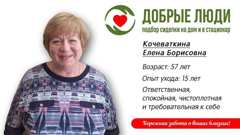 Сиделка Киров - Кочеваткина Елена Борисовна